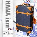 ◆ スーツケース ◆HANAism◆ XXLサイズ 27インチ 4輪タイプ [13/ブルーデニム×キャメル] トランクキャリー かわいい レトロ トランク キャリーケース キャリーバック トランクケース ハナイズム tsa TASロック 10P01Oct16
