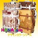 【トランクキャリーケース販売中!】【入荷しました!】【HANA ism - Mサイズ】トランクキャリーケース【デザインカラーシリーズ】