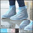 雨 雨対策 シューズカバー 使い捨て 長ぐつ 長靴 レインシューズ 脚用カッパ 足カバー レインブーツ 常備 旅行 災害 男女兼用 メンズ レディース r-shose300 lucky5days 532P15May16
