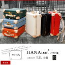 【エード29周年記念セール】◆HANAism◆ トランク リュック ボックス ダイヤルロック 日本製材料使用 旅行用 インテリア カバン 可愛い トランクケース val6 ハナイズム 10P03Dec16