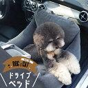【送料無料】ペット用 ベッド DH-12 ドライブベッド 移動ベッド 座席固定 飛び出し防止 シートベルト装着可能 ポケット付 シンプル 犬 猫 カー用品 旅行 お出かけ ペットソファ