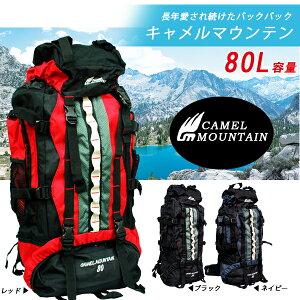 【あす楽】防災リュックバックパック80L[616]大容量リュックサックザックデイバッグバッグ60L80Lアウトドア登山用軽量旅行非常用アウトドア非常用エードネット05P07Nov15