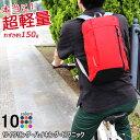 超軽量リュックサック(1001)コンパクト便利グッズサイクリング登山ハイキングウォーキングアウトドア散歩バッグ海外旅行グッズトラベルグッズ(メール便送料無料)Transporterバックパック
