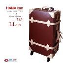 【8月31日まで!毎日20時から10%OFFクーポン】(あす楽)スーツケース HANAism LLサイズ [25/ブラウン×ベージュ] 23インチ トランクキ..
