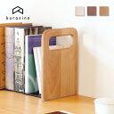 ブックスタンド 本立て 木製 おしゃれ ナチュラル モダン カントリー ブックエンドセット 左右1組 + CORO BOOK END 16 コロ ブックエンド 16