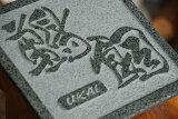 新築祝いに!今までの表札に満足できない方必見!トラックアートのカリスマ鈴木勇先生のすずき文字表札20cm角タイプです。G906深海 浮かし彫り