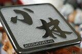 新築祝いに!今までの表札に満足できない方必見!トラックアートのカリスマ鈴木勇先生のすずき文字表札20cm角タイプです。黒御影石 浮かし彫り