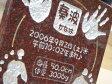 【送料無料】 誕生記念 出産祝いに人気上昇中♪赤御影石 赤ちゃん 手形 足形プレート メモリアルアイテムに♪【楽ギフ_名入れ】