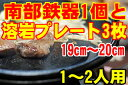 【商品到着後レビューを書いて2000円キャッシュバック♪】鉄板溶岩プレートで本格焼肉♪南部鉄器プレート付き【送料無料】