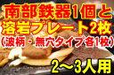 Plate-n3-1-y5