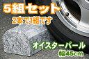 Kuruma-oyster45-5set