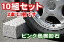 Kuruma-pink-1-10set
