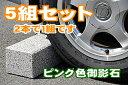 Kuruma-pink-1-5set