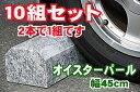 Kurumaoyster45-10set