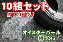 Kurumaoyster60-10set