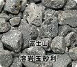【10キロ】 【富士山】ご家庭で溶岩浴♪富士山溶岩玉砂利使い方いろいろ!【送料無料】