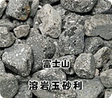 1キロ=2000!製造元直売話題の純国産の富士山溶岩玉砂利です。お風呂やインテリアなどに水槽のレイアウトやガーデニング、ミニ盆栽などに!【1キロ】 【富士山】ご家庭で溶岩浴♪富士山