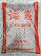 【アウトレット】ビニールが混入しているため、屋外用としてお使いください。【打ち水持続】3袋で30リットル以上!【送料無料】保水する砂利!赤色溶岩砂利(レッドカル)!赤色の軽い砂利です