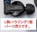 MDR-EX800STハウジングL側のみ1個