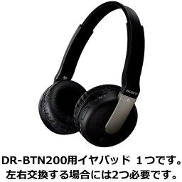 【お取り寄せ】SONY(ソニー) DR-BTN200用イヤパッド ブラック 1個(9-885-178-29) ワイヤレスヘッドホン用イヤーパッド