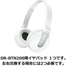 【お取り寄せ】SONY(ソニー) DR-BTN200用イヤパッド ホワイト 1個(9-885-178-30) ワイヤレスヘッドホン用イヤーパッド