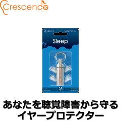Crescendo(クレシェンド)Sleep(安眠用)難聴や音響障害からリスクを守る耳栓(イヤープロテクター)イヤホンヘッドホンヘッドホンアンプかわいいおしゃれiPhoneワイヤレスBluetooth高音質おすすめ女子プレゼント