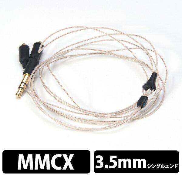 Estron 8000060 MMCX Music 1.2m(DC Imp:1.9ohm)【送料無料】取り回しの良いMMCXケーブル【SHUREイヤホンやUE900に使えるリケーブル】