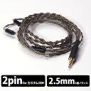 EFFECT AUDIO(エフェクトオーディオ) Thor Copper cable【AK2.5mm4極バランスプラグ / カスタムIEM 2pinケーブル】【送料無料】