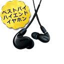 高音質 イヤホン イヤフォン SHURE シュア SE846 ブラック【SE846-K BT1-A】【送料無料】 【2年保証】
