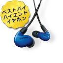 高音質 イヤホン イヤフォン SHURE シュア SE846 ブルー【SE846-BLU BT1-A】【送料無料】 【2年保証】