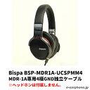 Bispa BSP-MDR1A-UCSPMM4(MDR-1A専用4極GND独立ケーブル)【送料無料】