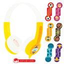 onanoff オナノフ BuddyPhones BuddyPhones Standard Yellow かわいい子供用ヘッドホン ヘッドフォン ギフト プレゼント 【1年保証】