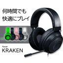 ゲーミングヘッドセット Razer レイザー Razer Kraken Black 【RZ04-02830100-R3M1】 PC/PS4/Xbox One対応 マイク付き ヘッドホン Skype オンライン会議 ヘッドセット【2年保証】【送料無料】
