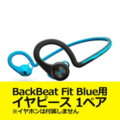 PlantronicsBackBeatFitBlue�ѥ���ԡ���1�ڥ�