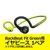 Plantronics BackBeat Fit Green用イヤピース 1ペア