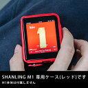 SHANLING(シャンリン)M1 LeatherCase レッド