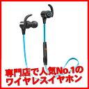 【新製品】TaoTronics TT-BH07 ブルー Bluetoothワイヤレスイヤホン(イヤフォン)