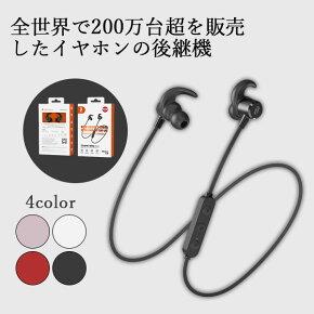 防水 Bluetooth ワイヤレス イヤホン TaoTronics タオトロニクス TT-BH07 MK2 ブルートゥース マイク付き IPX5 大容量バッテリー【送料無料】
