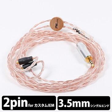 【お取り寄せ】 PW AUDIO Copper CIEM 2pin 3.5mm Single 【送料無料】 【3.5mmステレオミニ / カスタムIEM 2Pin】 イヤホンリケーブル