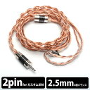 EFFECT AUDIO AresII cable(2Pin to 2.5mm Balanced)【送料無料】【2.5mmバランスプラグ / カスタムIEM 2Pin】2Pinタイプ端子用リケーブル