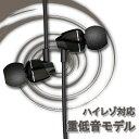 ALPEX アルペックス HSE-BASS20BGM【ブラックガンメタ】 ハイレゾ対応 かわいい 重低音 カナル型 イヤホン【1年保証】