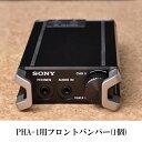 【お取り寄せ】SONY(ソニー) PHA-1用バンパー(フロント)1個