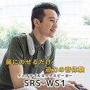 【ポイント2倍】 SONY ソニー SRS-WS1【送料無料】首掛け型ウェアラブルネックスピーカー 【1年保証】