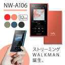 【2019年モデル】 SONY ソニー ウォークマン NW-A106 DM オレンジ Walkman ウォークマン 本体 Aシリーズ 32GB ハイレゾ対応 A100モデル ギフト 【送料無料】【1年保証】