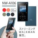【2019年モデル】 SONY ソニー ウォークマン NW-A106 LM ブルー Walkman ウォークマン 本体 Aシリーズ 32GB ハイレゾ対応 A100モデル ..