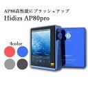 mp3プレーヤー HIDIZS ヒディス AP80Pro Blue DAP プレイヤー Bluetooth ブルートゥース ハイレゾ 【送料無料】
