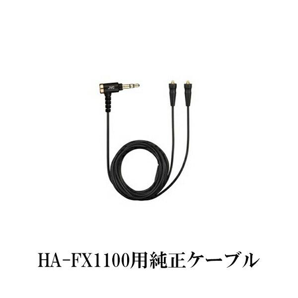 【お取り寄せ】JVC HA-FX1100用ケーブル【JD9182-000A】【3.5mmステレオミニ / MMCX】交換ケーブル