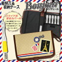 【彫刻刀収納バッグ[ボンジュール]】+【彫刻刀 サクラ グリップS】セット【送料無料】かわいい小学生女の子向け彫刻刀セット【楽ギ…
