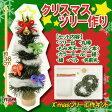 クリスマスツリー作りクリスマス手作りの季節工作セット【楽ギフ_包装】【あす楽】【HLS_DU】【RCP】05P01Oct16