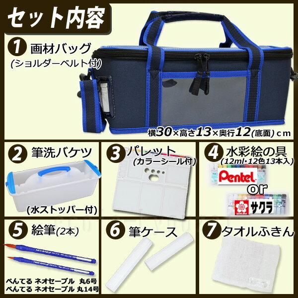 自由研究 自由研究 裁縫 : 画材セット ポケット(ブルー ...